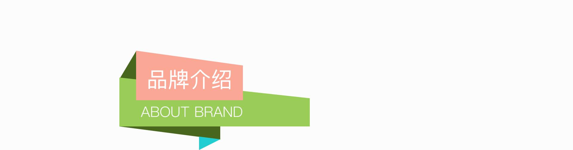 乐僮系列品牌介绍