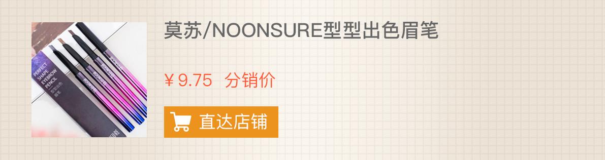 莫苏/NOONSURE型型出色眉笔