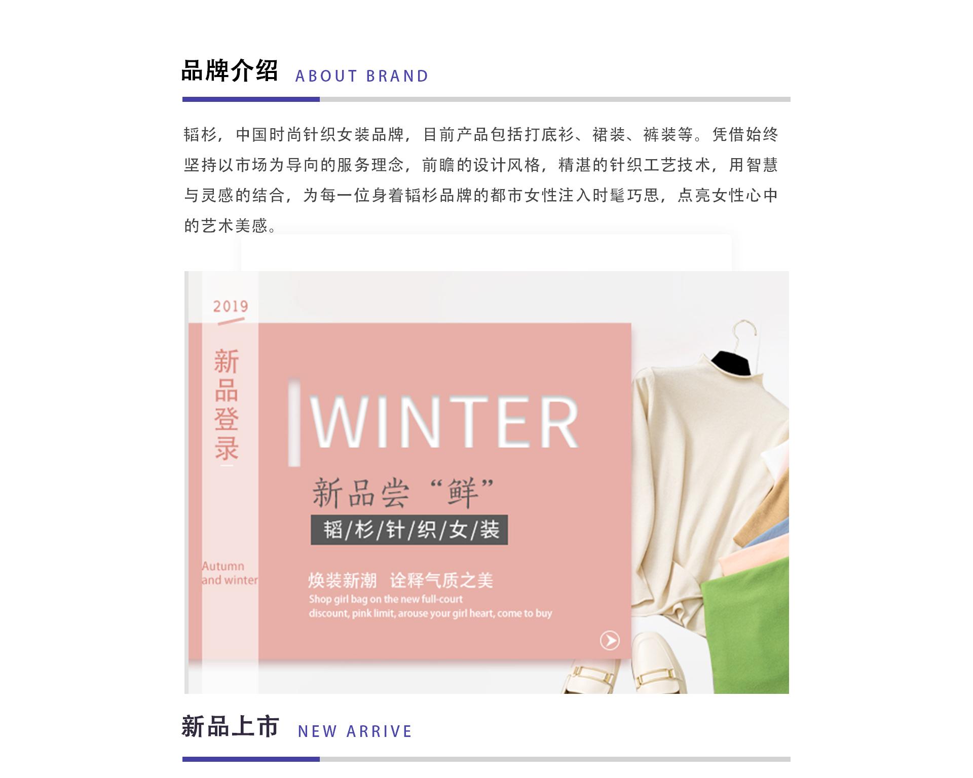 韬杉秋冬系列品牌介绍